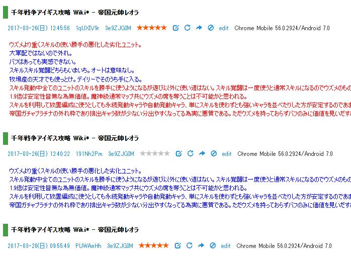 アイギス 千年 wiki 戦争