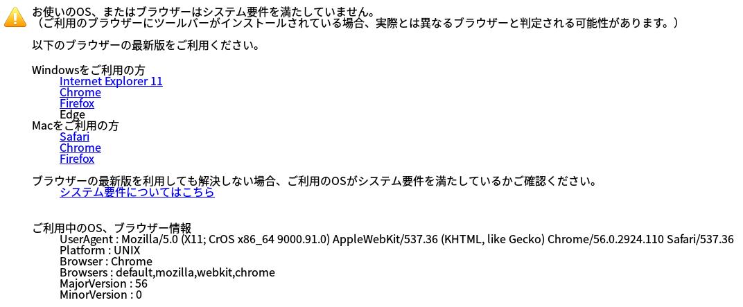 Chromebookではやよい青色申告オンラインは正しく利用できない。詳細。