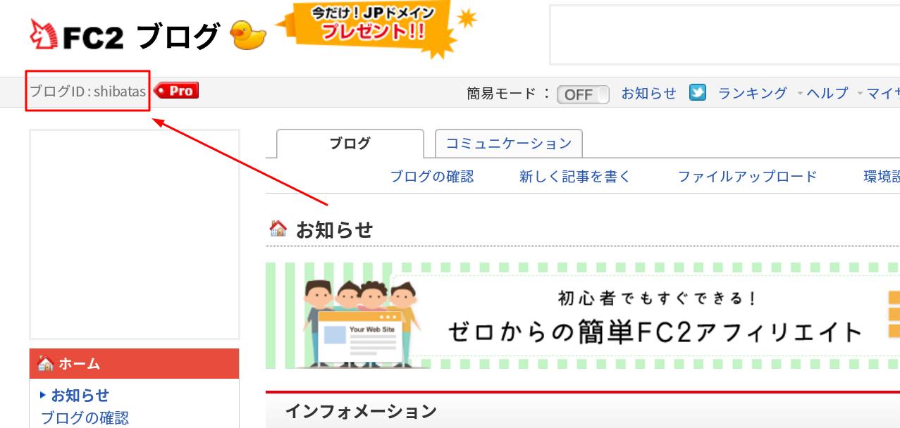 FC2ブログ管理画面左上に表示されているブログID(ログインID)