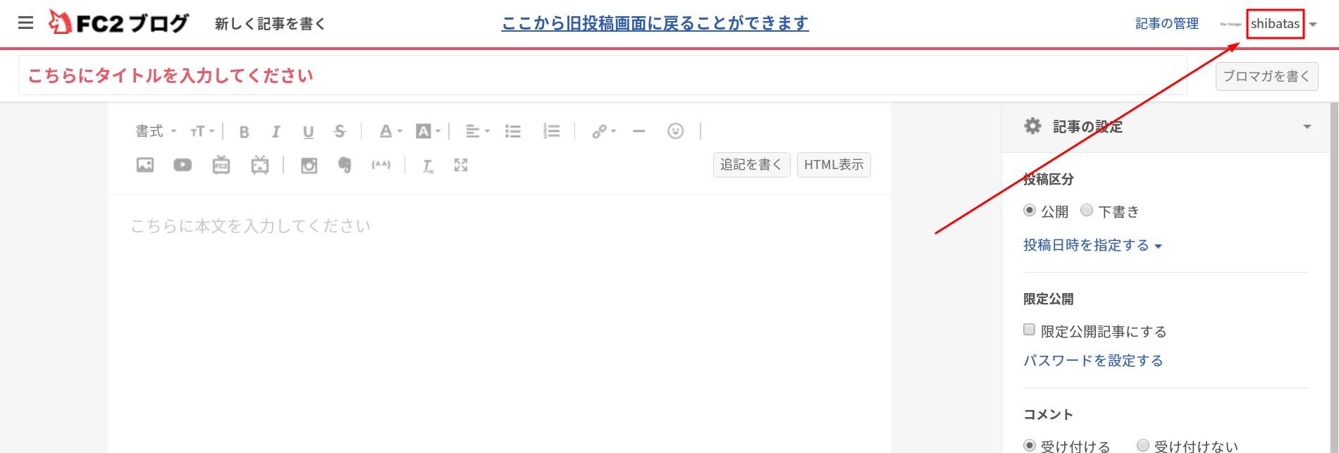 新記事投稿画面の右上に表示される「ブログID(ログインID)」