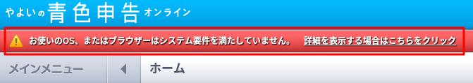 やよいの青色申告オンラインはChromebookでは利用できない