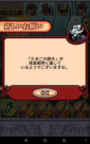 なめこ栽培 2017年4月更新たまごの原木_03