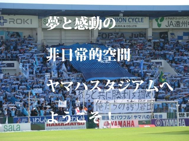 ヤマハスタジアム観戦ガイド(2017)