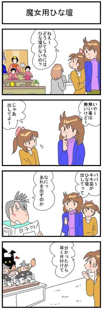 魔女用ひな壇2