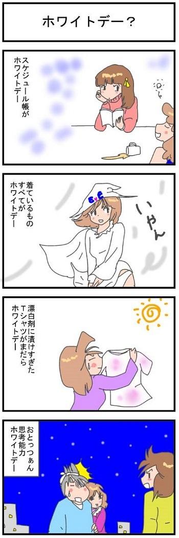 ホワイトデー?2