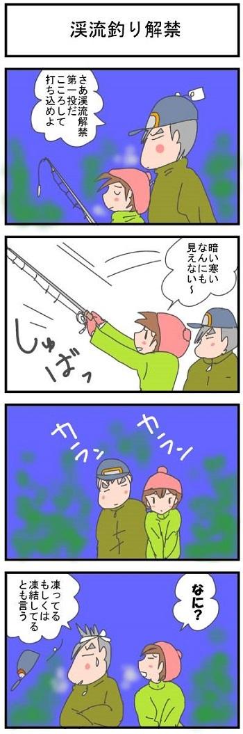 渓流釣り解禁.