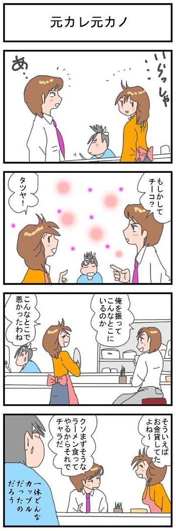 元カレ元カノ2