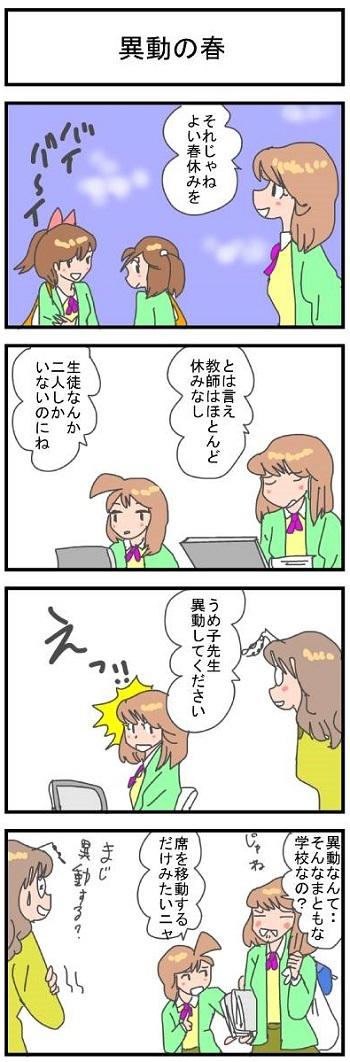異動の春3
