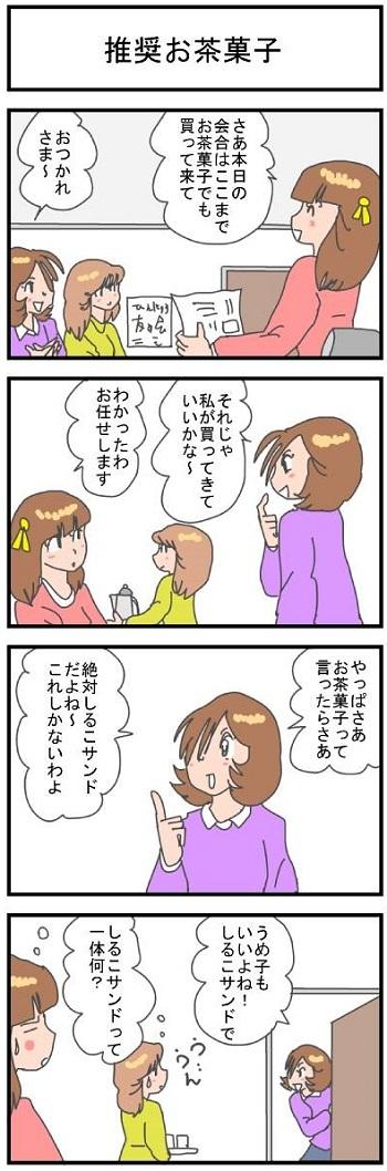 推奨お茶菓子2