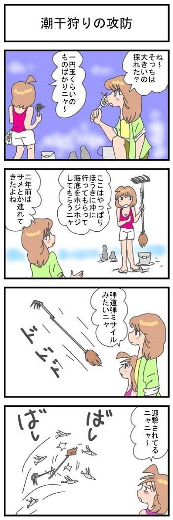 潮干狩りの攻防2