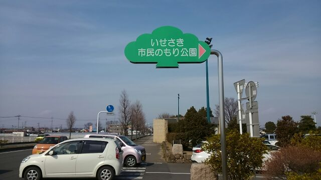 駐車場入口(いせさき市民のもり)