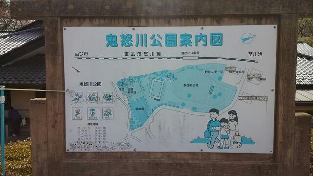鬼怒川公園案内図