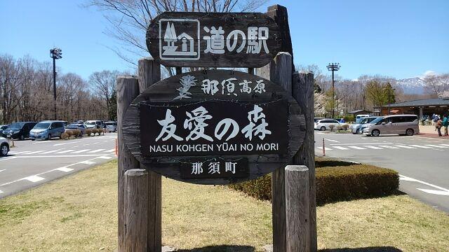 道の駅那須高原友愛の森