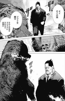 ゴールデンカムイ9巻 牛山辰馬 vs 熊
