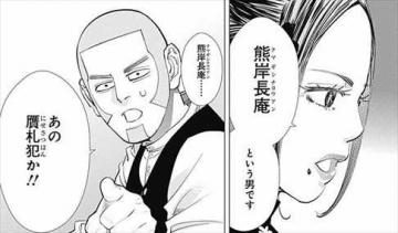 ゴールデンカムイ9巻 熊岸長庵
