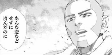 ゴールデンカムイ9巻 白石の恋1