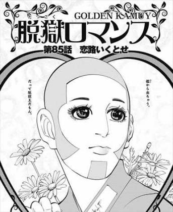 ゴールデンカムイ9巻 白石の恋2