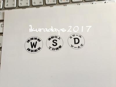 20170319_タグ3