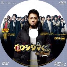 『闇金ウシジマくん』 [ Tanitaniの映画 自作DVDラベル&BDラベル ]