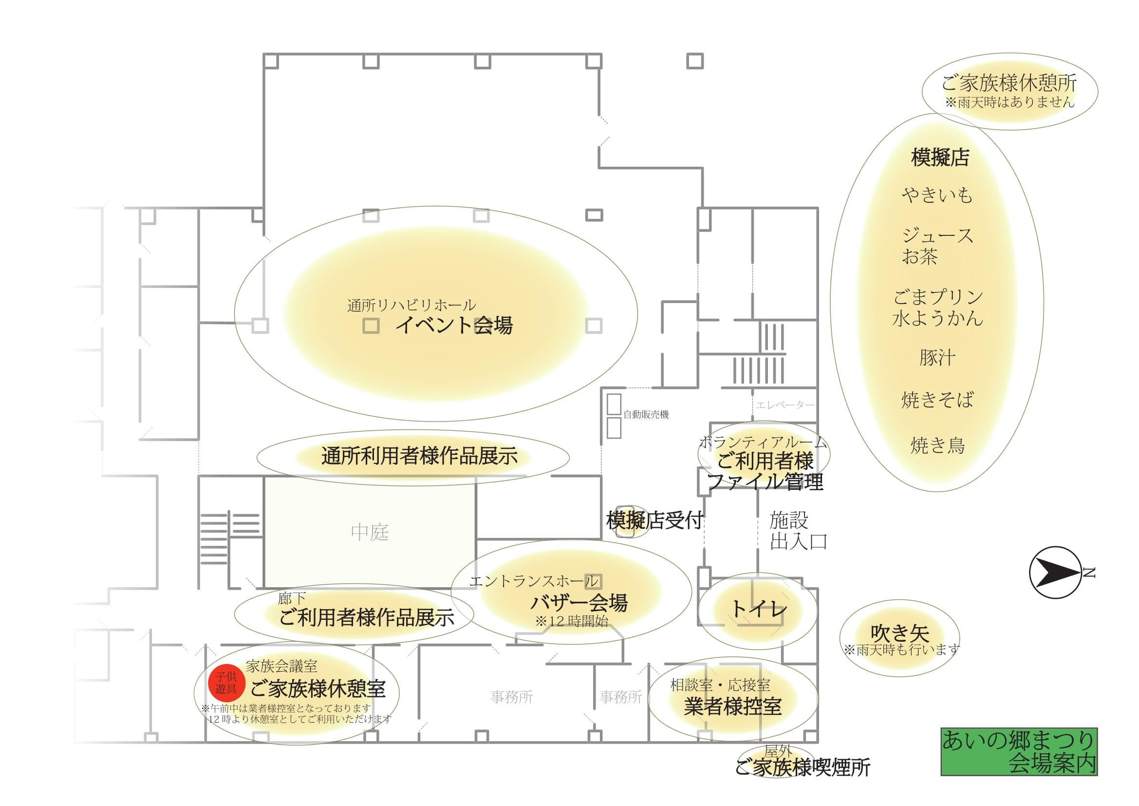 あいの郷まつり資料_会場案内jpg