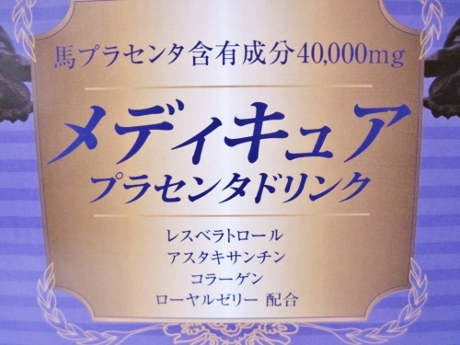国産馬40,000mg、力強さが違う!肌のハリ、ツヤ、キメ、疲れ、疲労に速い効果【メディキュア プラセンタドリンク】