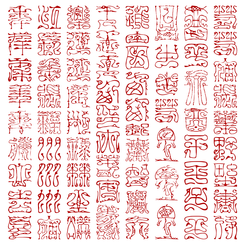 篆書 体 辞典