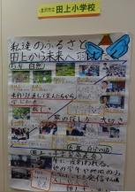 田上小のポスター
