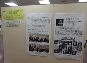 市内ユネスコスクール発表