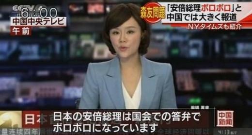 人民戦線森友中国報道1
