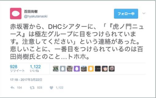 人民戦線DHCシアター1