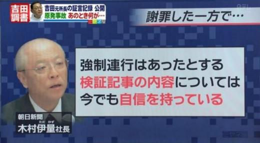 朝日新聞従軍慰安婦1