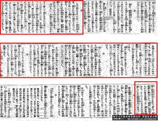 済南事件大阪毎日新聞2