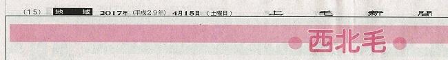 2017_04_18_1.jpg