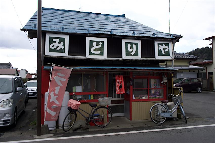 栃木県 那須烏山市 - 4ページ目61 - つけ麺は苦手です