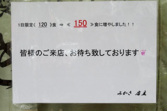 みかさ-5
