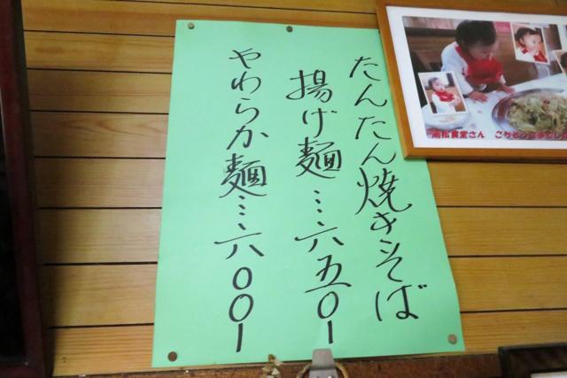 高宮食堂(3)