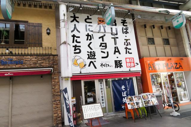 ぶた蕎麦(3)
