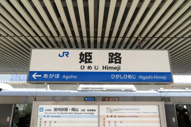 広島1(23)