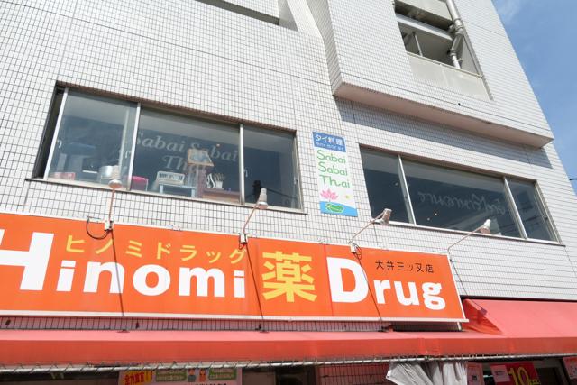 大井(4)