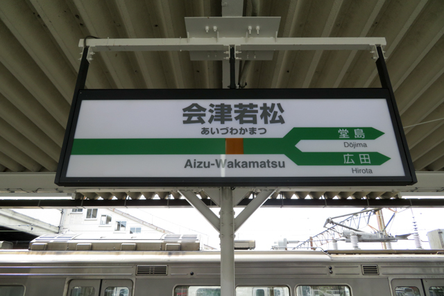 会津day1(30)