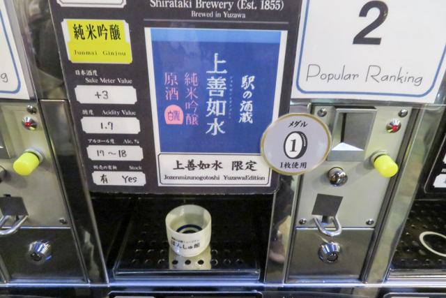 会津day5(12)