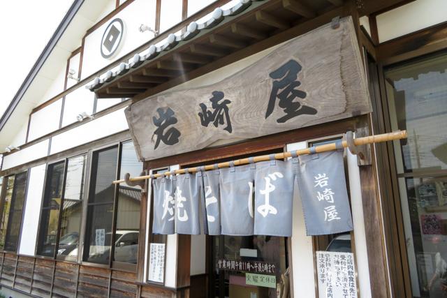 岩崎屋(7)