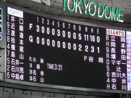 tokyodome201703d.jpg