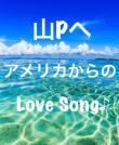 山Pへ~ アメリカからのLove Song♪