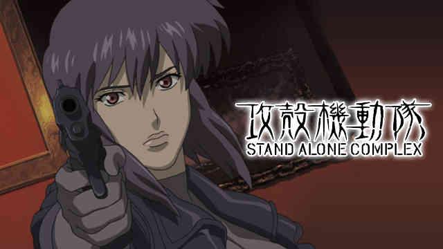 攻殻機動隊 STAND ALONE COMPLEX 新作アニメ