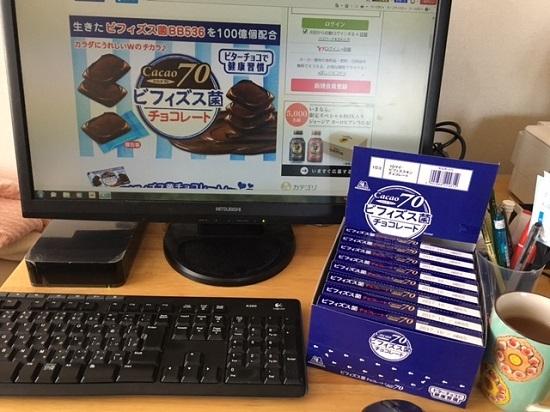 モラタメ.net 当選 ビフィズス菌チョコレート