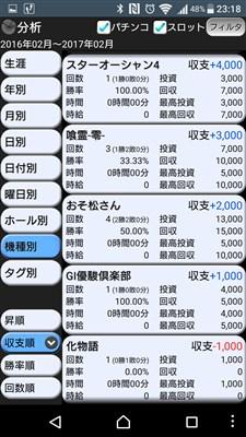 Screenshot_20170319-231806.jpg