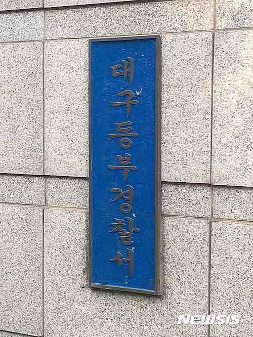 大邱・蔚山でタイ女売春斡旋17億ウォン、一味首根っこ ニューシス2/27 ...