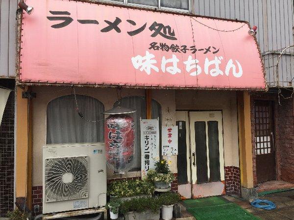 ajihachiban-tsuruga-002.jpg
