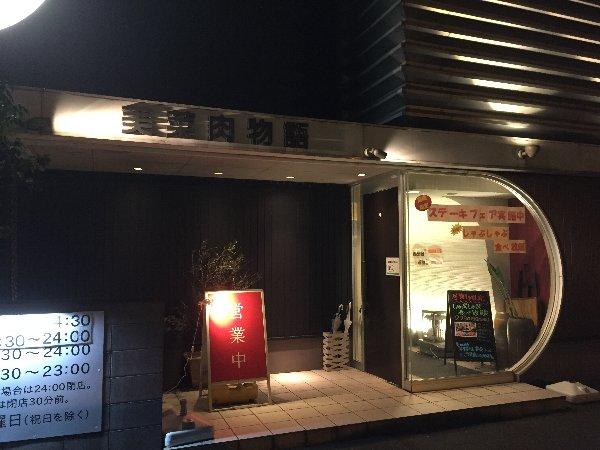 bakubaku2-fukui-016.jpg